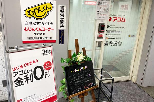 アコムの店舗の写真
