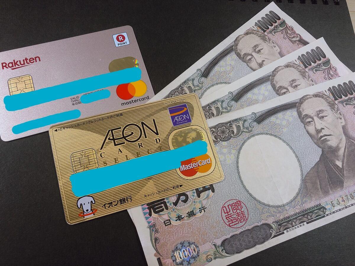 クレジットカードとお金の写真