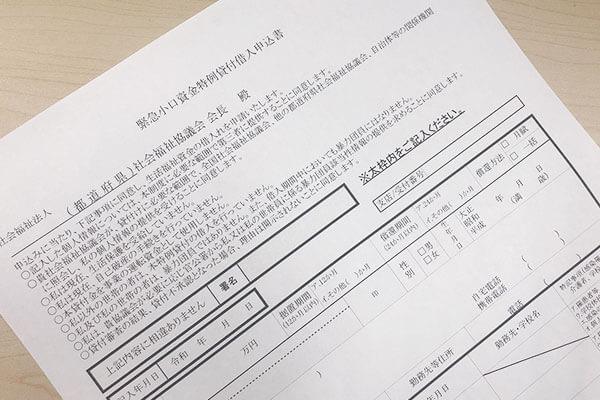 緊急小口資金の申込書の写真