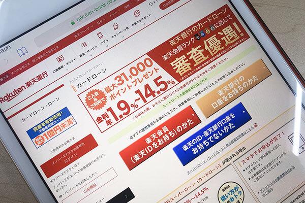 楽天銀行スーパーローンの公式サイトの写真